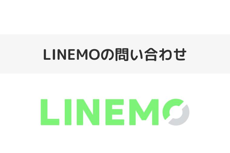 LINEMO_アイキャッチ画像