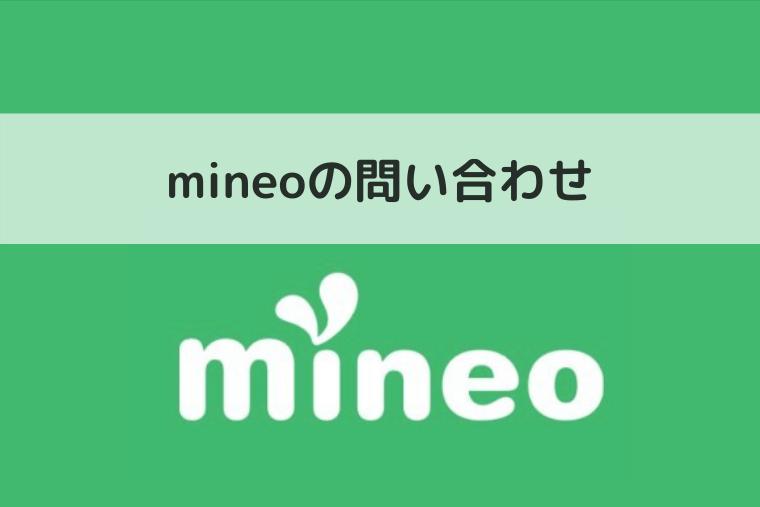 mineo_アイキャッチ画像
