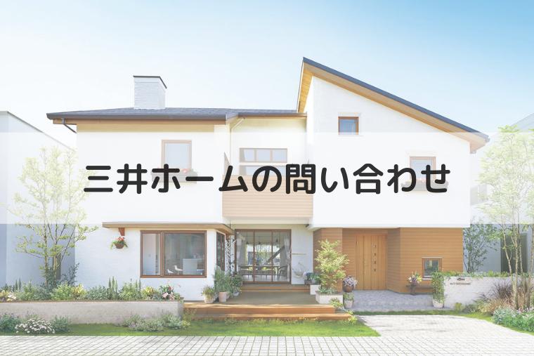 三井ホーム_アイキャッチ画像