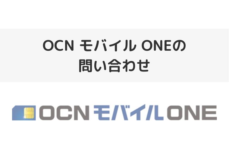 OCN モバイル ONE_アイキャッチ画像