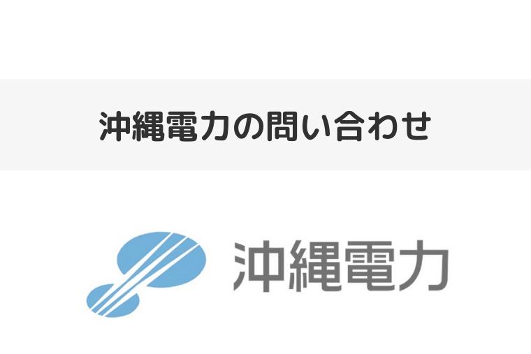沖縄電力_アイキャッチ画像