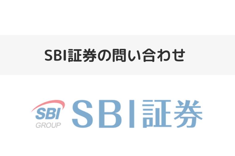 SBI証券_アイキャッチ画像