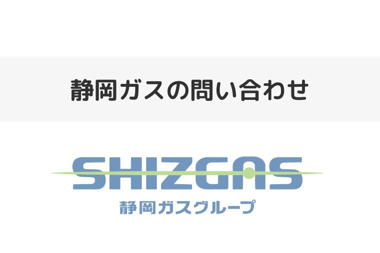静岡ガス_アイキャッチ画像