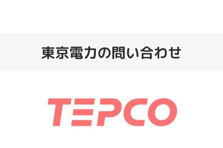 東京電力_アイキャッチ画像