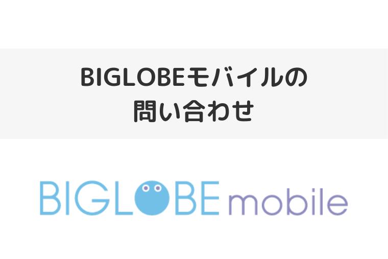 BIGLOBEモバイル_アイキャッチ画像