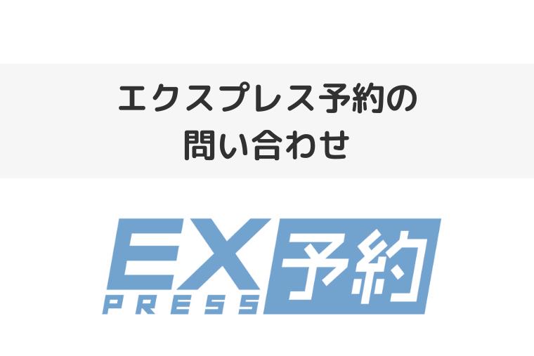 エクスプレス予約_アイキャッチ画像