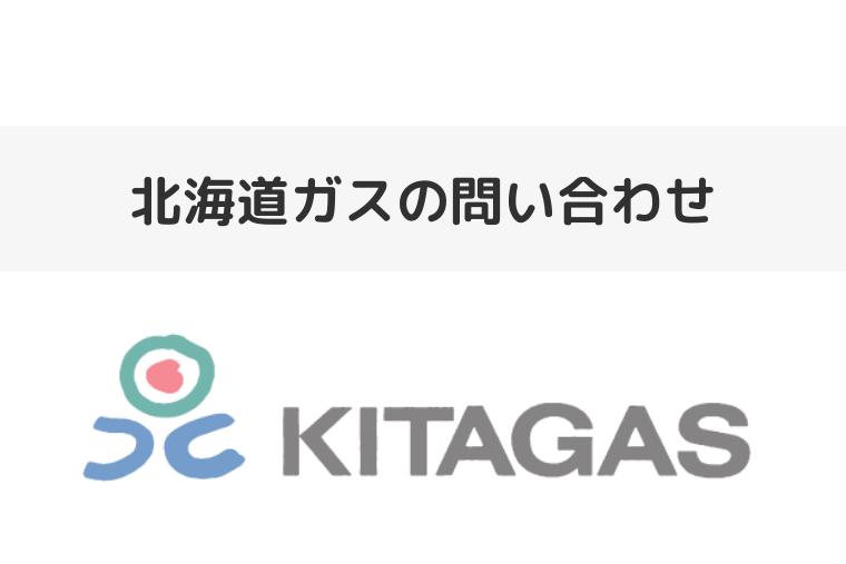 北海道ガス_アイキャッチ画像