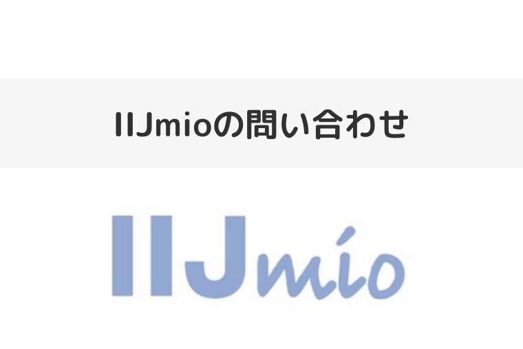 IIJmio_アイキャッチ画像