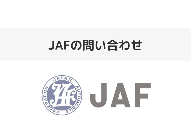 JAF_アイキャッチ画像