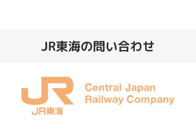 JR東海_アイキャッチ画像