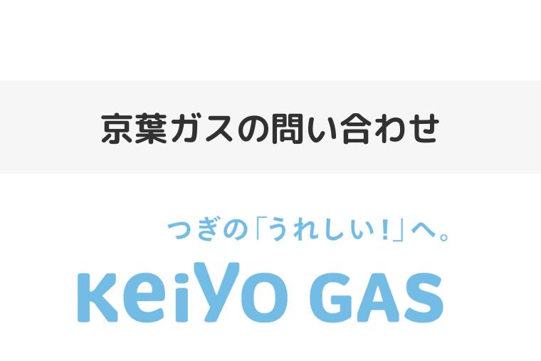 京葉ガス_アイキャッチ画像