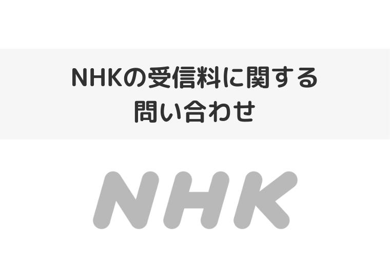 NHKの受信料_アイキャッチ画像