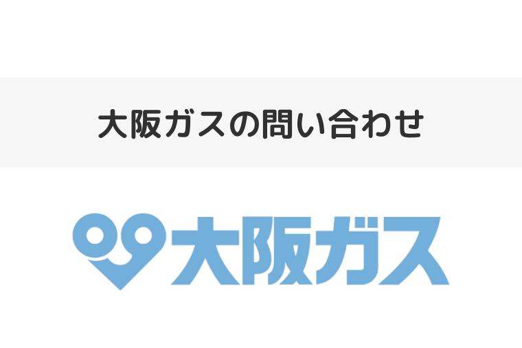 大阪ガス_アイキャッチ画像