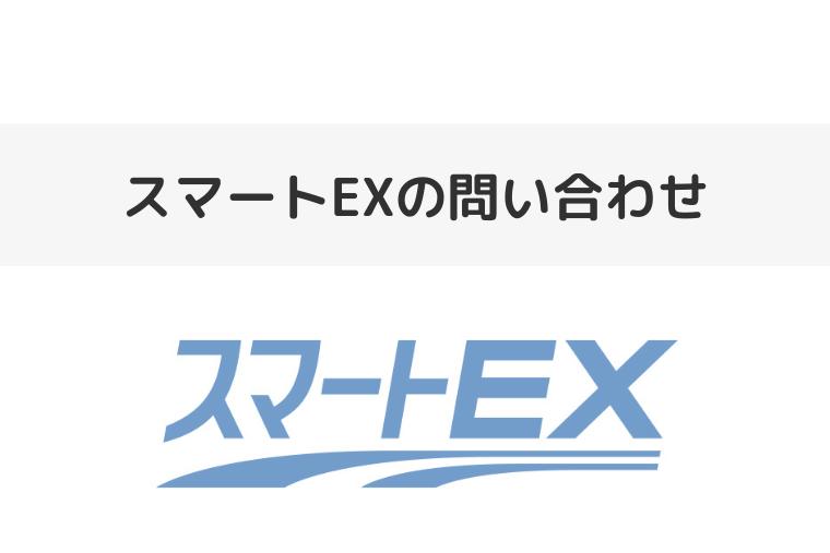 スマートEX_アイキャッチ画像