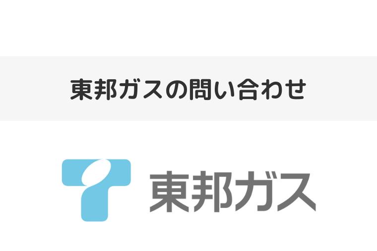 東邦ガス_アイキャッチ画像