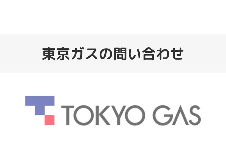 東京ガス_アイキャッチ画像