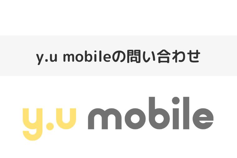 y.u mobile_アイキャッチ画像