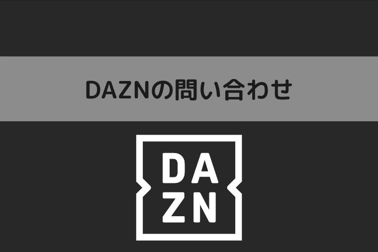 DAZN_アイキャッチ画像
