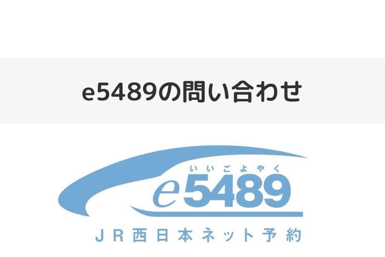 e5489_アイキャッチ画像