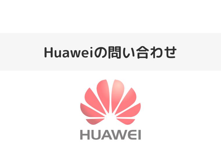 Huawei(ファーウェイ)のアイキャッチ画像