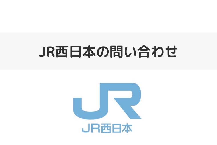 JR西日本_アイキャッチ画像