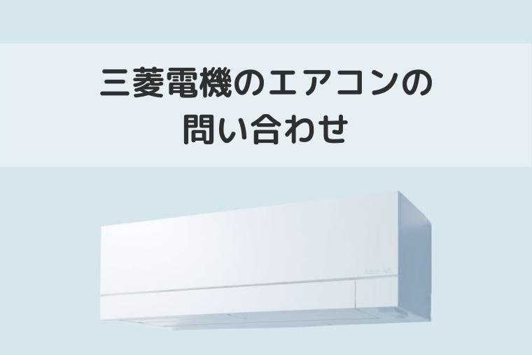 三菱電機のエアコン(霧ヶ峰)のアイキャッチ画像