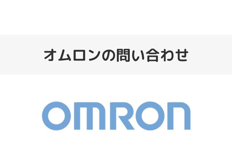 オムロン_アイキャッチ画像
