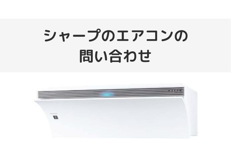 シャープのエアコン_アイキャッチ画像