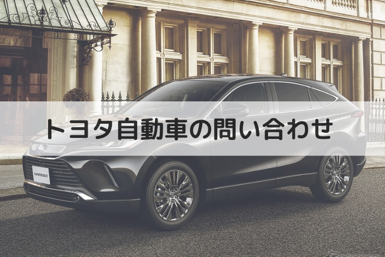 トヨタ自動車_アイキャッチ画像