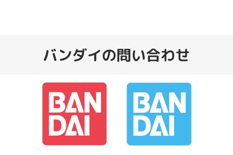 バンダイ_アイキャッチ画像