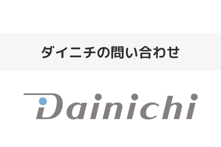 ダイニチのアイキャッチ画像