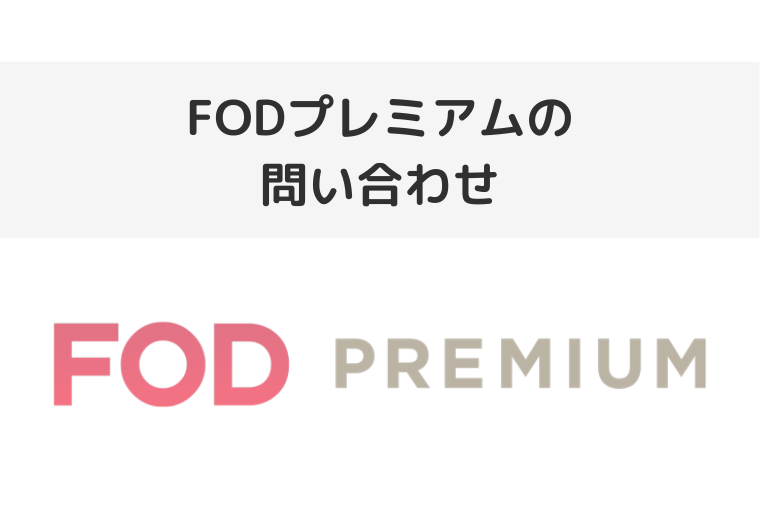 FODプレミアムのアイキャッチ画像