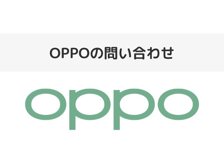 OPPO(オッポ)のアイキャッチ画像