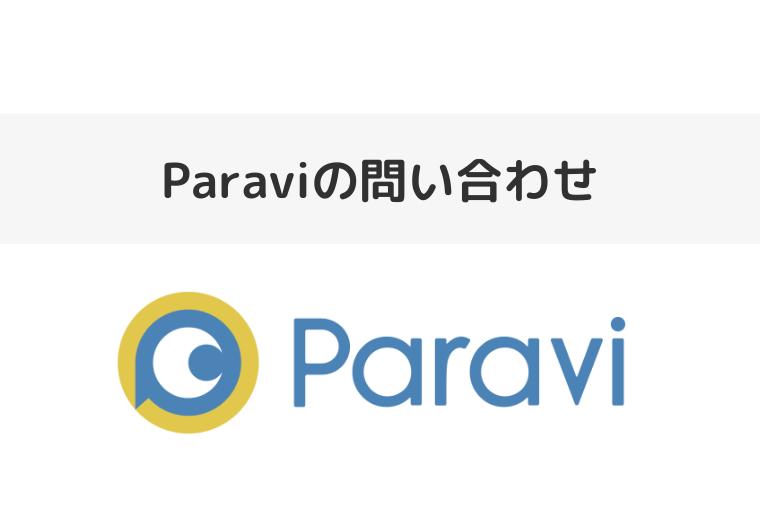 Paravi(パラビ)_アイキャッチ画像
