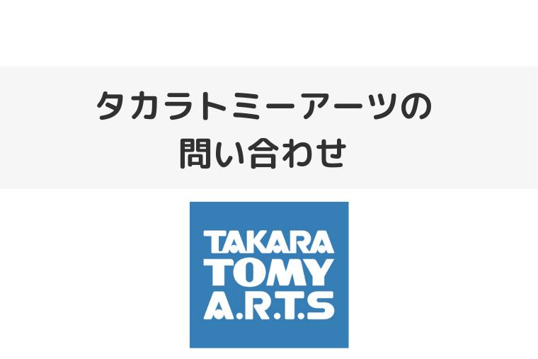 タカラトミーアーツ_アイキャッチ画像