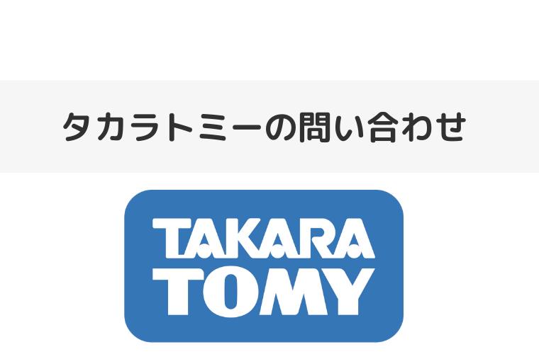 タカラトミー_アイキャッチ画像