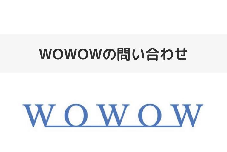 WOWOW_アイキャッチ画像