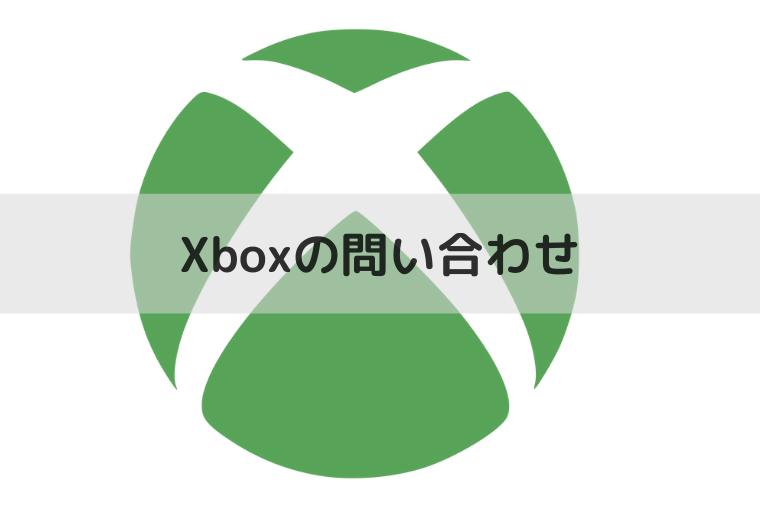 Xbox_アイキャッチ画像