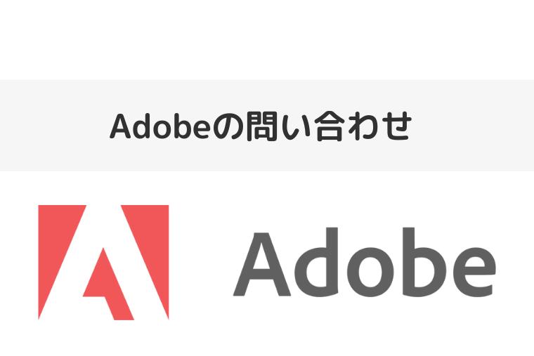 Adobeのアイキャッチ画像