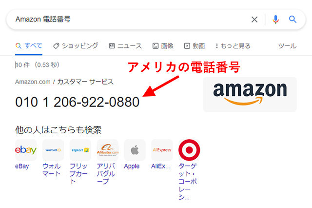 アメリカのAmazonの電話番号