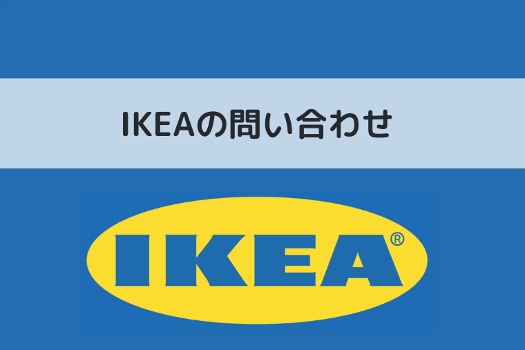 IKEAのアイキャッチ画像