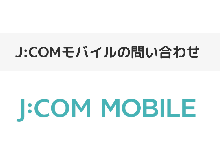 JCOMモバイルのアイキャッチ画像