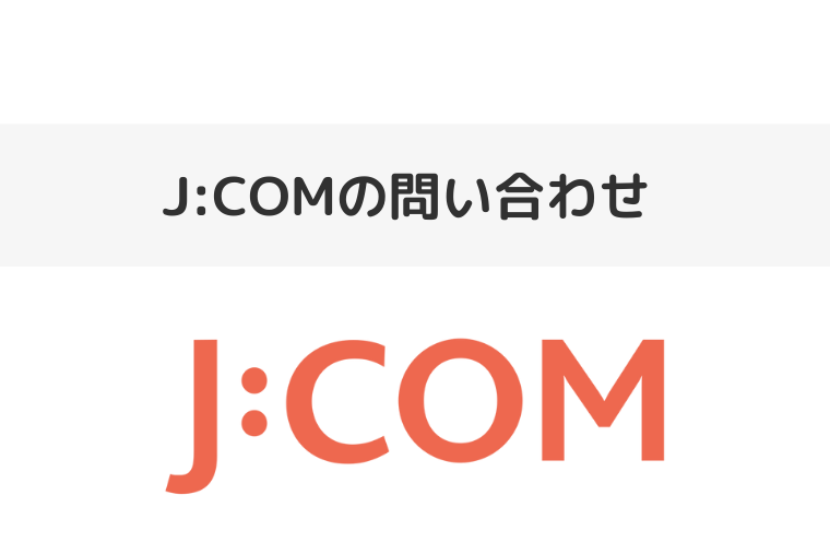 JCOMのアイキャッチ画像