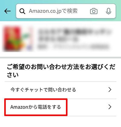 Amazonから電話をするをタップ