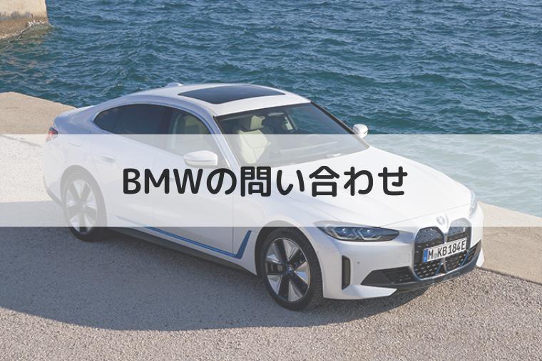 BMWのアイキャッチ画像