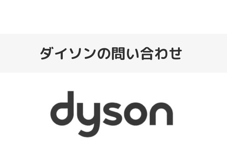 ダイソンのアイキャッチ画像
