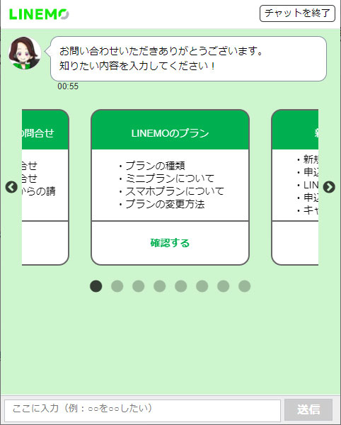 LINEMOのチャット画面