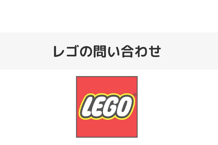 レゴのアイキャッチ画像