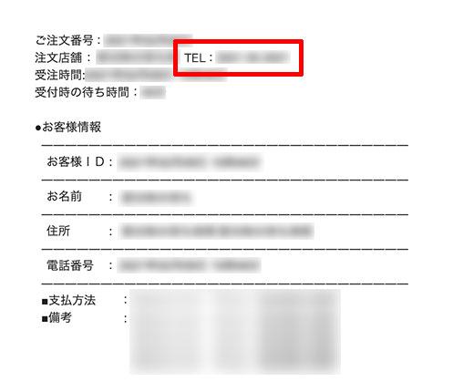 出前館の注文確認メール