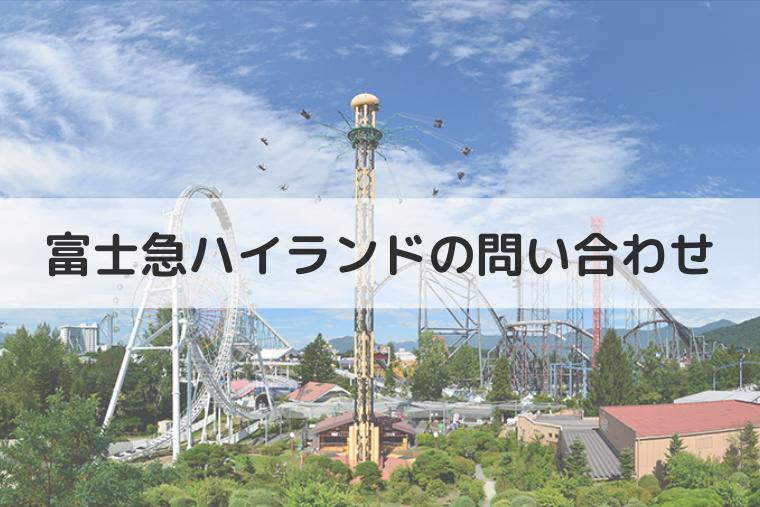 富士急ハイランドのアイキャッチ画像